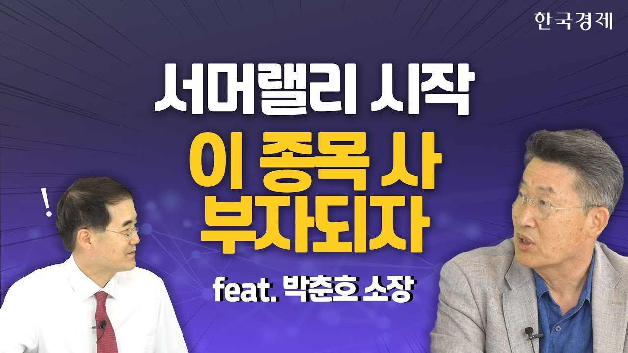 테마주 대신 실적 개선주에 주목해야 l 박춘호 인터뷰