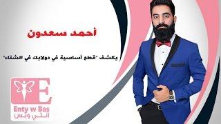 خاص بالفيديو.. 'أحمد سعدون' يوضح قطع ملابس أساسية في الشتاء.. ونصائح خاصة للعريس