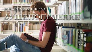 Душепопечение как библейский процесс изменений (урок 3) | Библейская школа