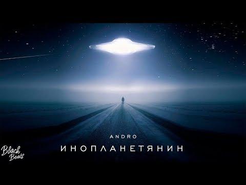 Andro - Инопланетянин (2019)