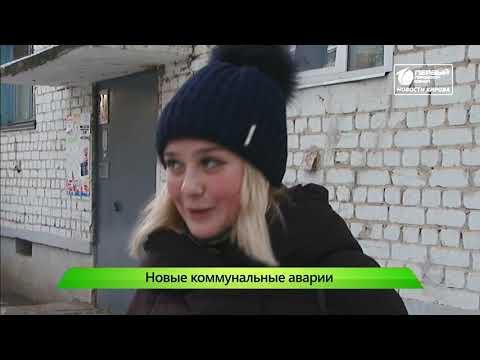 Новости Кирова выпуск 21.11.2019