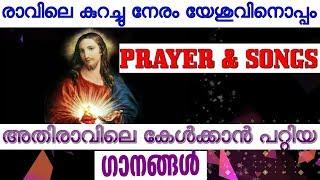 രാവിലെ കേൾക്കാൻ പറ്റിയ പാട്ടുകളും പ്രാർത്ഥനയും | Christian devotional songs malayalam for morning