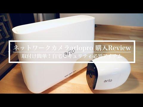 手軽にホームセキュリティ arlo pro購入Review