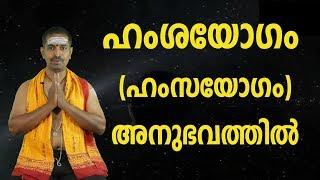 jyothisham |hamshayogam| മേല്ശാന്തി വേട്ടക്കൊരുമകന് ക്ഷേത്രം കോഴികോട്|Astrology 2019 | prediction