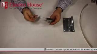 Обзор проволочного зажима ElectroHouse