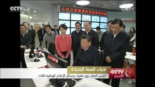 الرئيس الصيني يزور مقرات وسائل الإعلام الوطنية الثلاث
