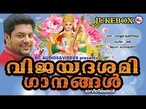 വിജയദശമി ഗാനങ്ങൾ | Vijaya Dashami Special Songs | Hindu Devotional Songs Malayalam | DeviSongs