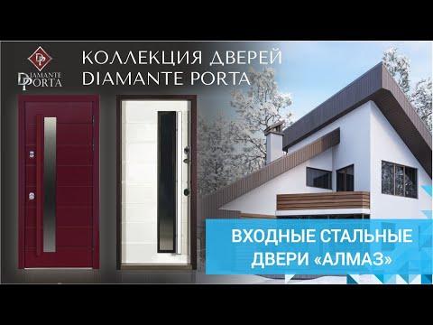 Входные стальные #двери АЛМАЗ / Элитная коллекция дверей/ Производство дверей в Новосибирске