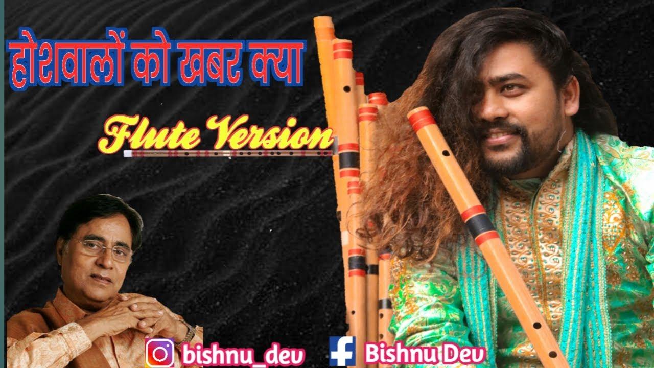Hoshwalon Ko Khabar Kya | Aamir Khan | Sonali Bendre | Sarfarosh Movie | Jagjit Singh 90's Hits Song