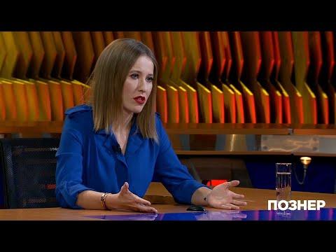 Познер. Ксения Собчак: Я пришла всерьез и надолго. 29.01.2018