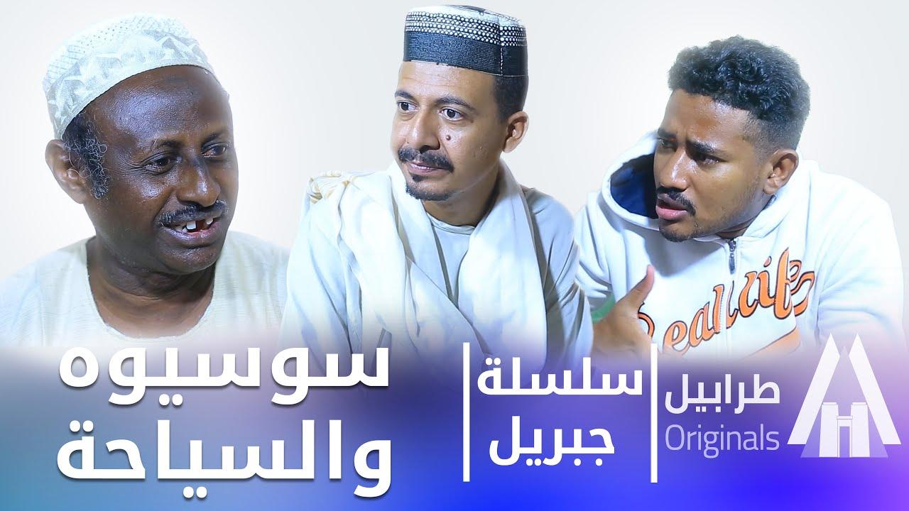 شوف جبريل عمل شنو مع الراجل الجاي سياحة السودان 😂| أبوبكر فيصل | دراما سودانية