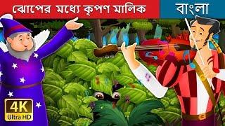 ঝোপের  মধ্যে কৃপণ মালিক   Miser in the Bush in Bengali   Bangla Cartoon   Bengali Fairy Tales