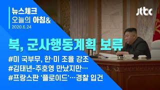 오늘의 뉴스체크✔ 김 위원장, 군사행동 계획 보류…전단살포 여부 주목 (2020.06.24 / JTBC 아침&)