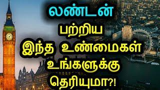 லண்டன் பற்றிய இந்த உண்மைகள் உங்களுக்கு தெரியுமா?! | Interesting facts about london |Tamil ultimate