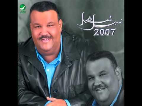 Nabeel Shuail ... Rajeaa Laek   نبيل شعيل  ... راجع لك