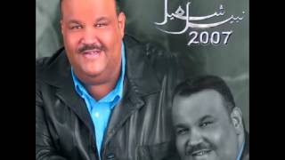 Nabeel Shuail ... Rajeaa Laek | نبيل شعيل  ... راجع لك