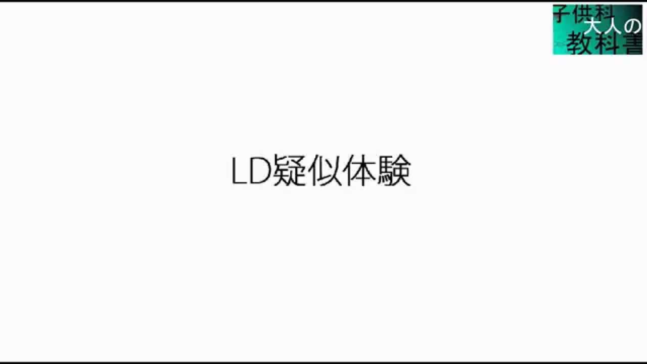 有名人 ディスレクシア ディスレクシアに支援を!漢字の見え方とか特徴は?有名人にも多い!│40's Exchange