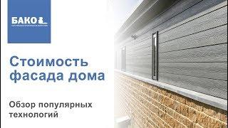 Стоимость материалов для отделки фасада(, 2017-09-21T09:50:32.000Z)