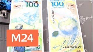 Смотреть видео ЦБ представил посвященную ЧМ-2018 сторублевую купюру - Москва 24 онлайн
