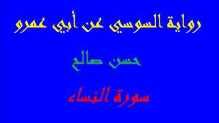 4 - سورة النساء كاملة برواية السوسي عن أبي عمرو [ المصاحف التعليمية ]  للشيخ حسن صالح   hassan saleh