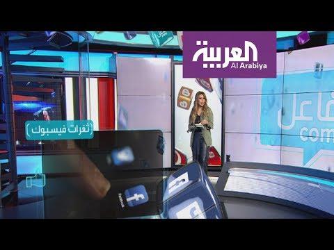 تفاعلكم: لبنانيون يكتشفون ثغرات أمنية في فيسبوك.. والمقابل مكافأة مادية  - 19:21-2017 / 10 / 19
