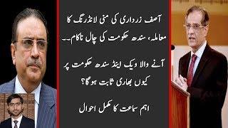 Details of Important Hearing of Asif Zardari Money Laundering case 22 October 2018