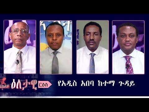 Ethiopia -ESAT Eletawi የአዲስ አበባ ከተማ ጉዳይ Mon 29 June 2020