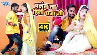 #Video_Song_2020 - पलंग ना हिली राजा जी // Arvind Akela 2 - सबसे फाड़ू Orkestra भोजपुरी Song