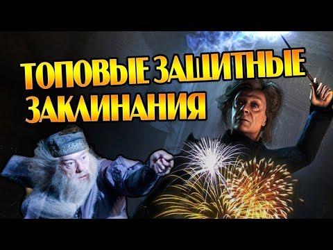 Все Защитные Заклинания из Гарри Поттера