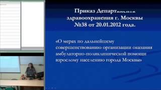 Контроль качества медицинской помощи.(, 2014-03-05T20:46:09.000Z)
