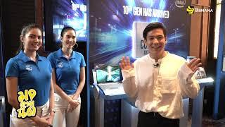 Intel 10th Gen สุดยอด CPU รุ่นใหม่ล่าสุดจากค่าย Intel | มาตามนัด EP.6