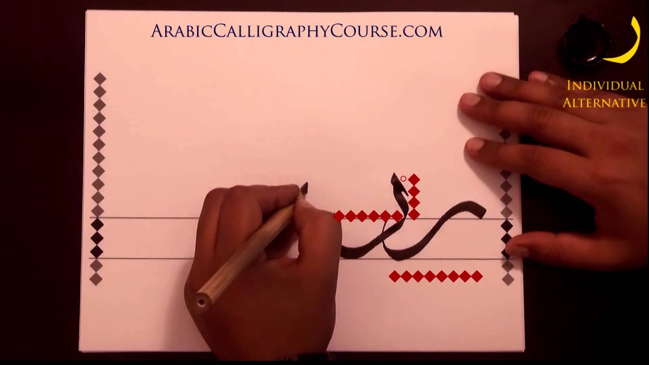 Arabic Calligraphy Course Thuluth Letter Ra Youtube