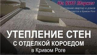 Утепление стен под короед (отделка утепления короедом): Кривой Рог(, 2016-03-20T17:52:53.000Z)