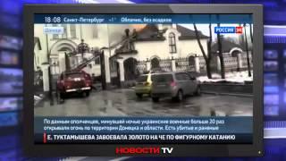 Новости Украины Сегодня. Силовики снова обстреляли жилые кварталы Донецка
