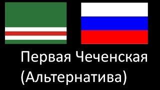 Альтернативная история #1 (Первая Чеченская война)