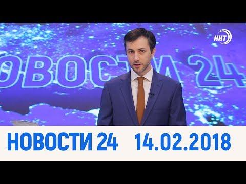 Новости Дагестан за 14.02.2018 год