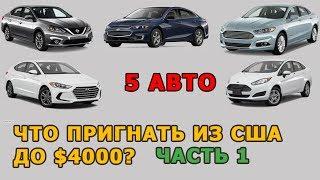 Что можно купить с авто аукциона США до $4000? Пригнать бюджетное
