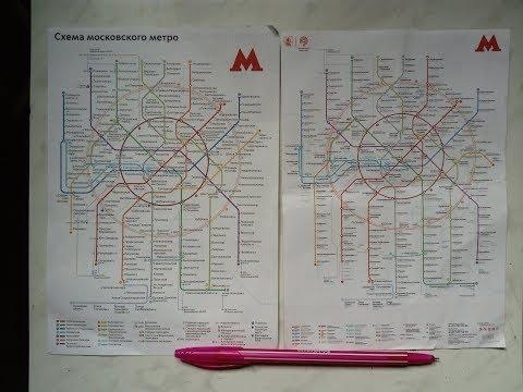 Схема метро или