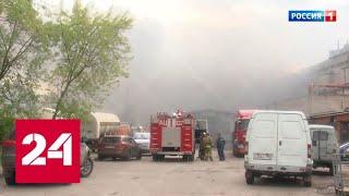 В Балашихе загорелся химзавод - Россия 24