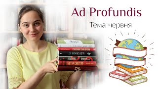 Ad Profundis/Червень/Сучасна українська література