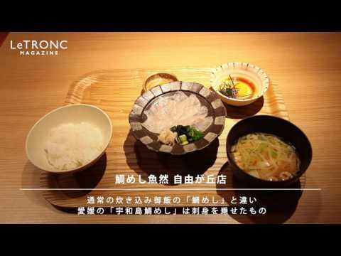 宇和島の鯛めしと新鮮な魚料理が楽しめる 鯛めし魚然 自由が丘店