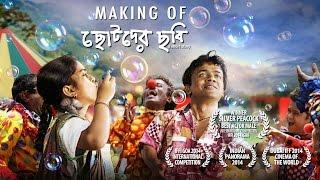 Making of Chotoder Chobi | Kaushik Ganguly | Indraadip Dasgupta | Dulal Sarkar |2015