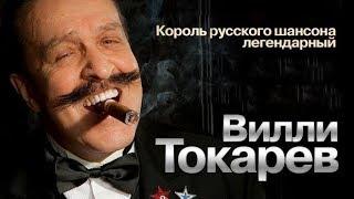 Вилли Токарев   Сборник