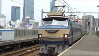 福山通運専用貨物列車 『福山レールエクスプレス号』56・57レ 走行シーン集