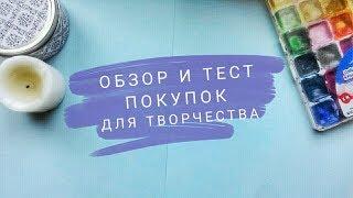Обзор и тест покупок для творчества _ Сургуч _ Текстурная паста _Штампы _ Бумажные письма
