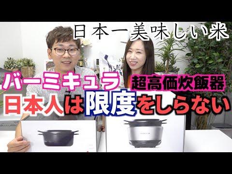 日本人は限度を知らない|日本一美味しい米と炊飯器を買った韓国人の反応