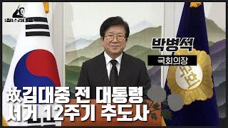 [제12주기 故김대중 대통령 온라인 추모식] 박병석 국…