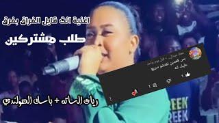 اغنية ريان الساته+كامله+انت قايل الفراق بفرق+اسطوري باسل الهولندي