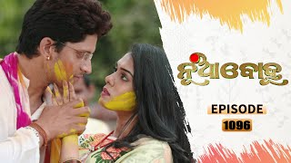 Nua Bohu | Full Ep 1096 | 16th Apr 2021 | Odia Serial - TarangTV