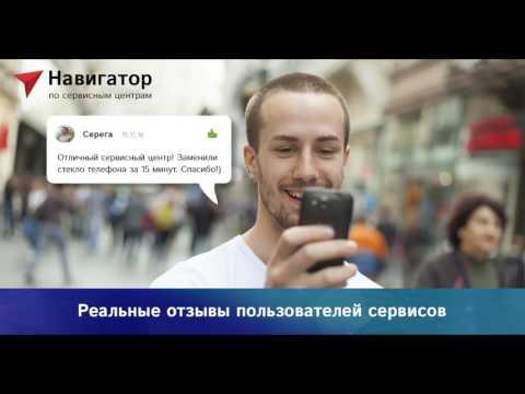 Сервисные центры по ремонту техники - NavyService.ru
